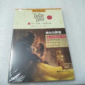 迪士尼青少年英汉双语读物.美女与野兽(美绘版)(赠MP3下载 二维码听读)