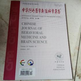 中华行为医学与脑科学杂志 2017年10月 第26卷 第10期 ISSN1674-6554二0一七年十月 第二十六卷 第十期  9771674655179