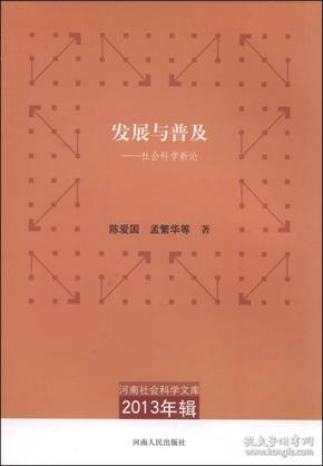 发展与普及—社会科学新论