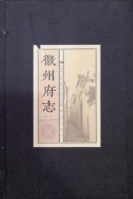 徽州府志(宣纸影印线装本)