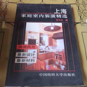 上海家庭室内装潢精选