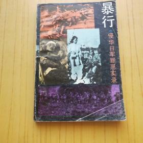 暴行-侵华日军罪恶实录