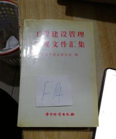 工程建设管理法规文件汇集