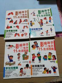 影响孩子一生的11个生活技能(动手能力篇+运动能力篇+学习习惯篇+社交能力篇)四册合售见图