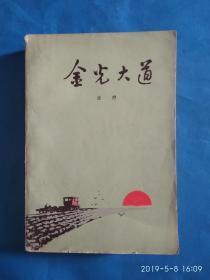 金光大道 (A36箱)