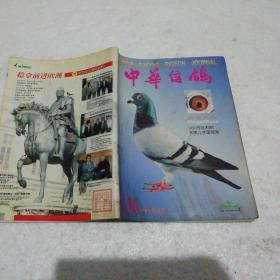 中华信鸽1997.2-6
