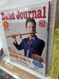 BAND JOURNAL 2017.5 日文原版大16开音乐吹奏杂志 音乐之友社出版