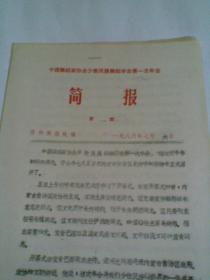 中国舞蹈家协会少数民族舞蹈学会第一次年会简报 第一期(油印,几片钉在一起)