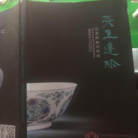 新加坡国际艺术拍卖 天工遗珍 瓷器与杂项专场