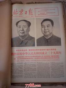 1978年10月份北京日报:原报合订本(国庆,文字改革实行、学习毛泽东、工会九大、共青团十大、三次全国人民防空会议中日友好条约生效、邓小平访问日本等)