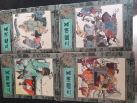 三国演义(连环画)1、2、3、4四册全