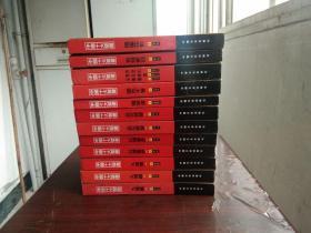 精装  中国十大禁书 (12册全套合售)