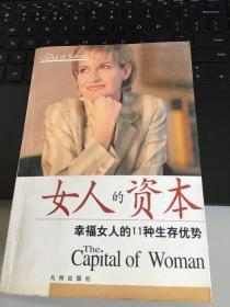 女人的资本