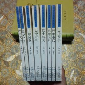 巴中乡土文化丛书  巴中民俗、巴中诗文、巴中民歌、巴中史话、巴中故事、巴中戏剧、巴中名胜、巴中文物 全8册 一版一印