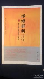 《泽溥群萌——印光大师与四众弟子的法缘》