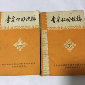 李宗仁回忆录 上下册 共2本