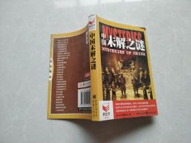 书立方系列品读经典 中国未解之谜