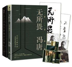 【签名】冯唐全新作品两册套装(《无所畏》+《在宇宙间不易被风吹散》2018新版)