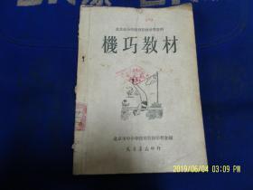 老课本: 机巧教材  北京市小学体育教材参考资料    大众书店印行   1952年再版 7001-9500册