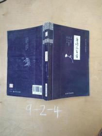 钟书国学精粹:唐诗三百首