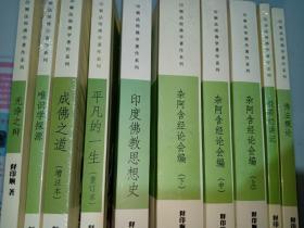 印顺法师佛学著作系列八种10本合售(书名详情看图)