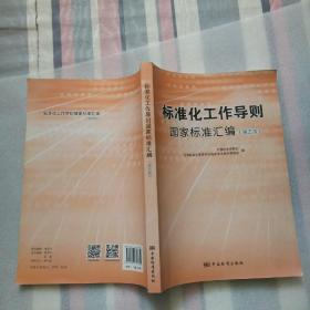 标准化工作导则国家标准汇编(第5版)