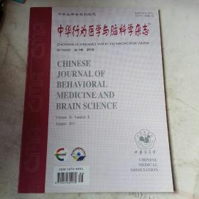 中华行为医学与脑科学杂志 2017年8月 第26卷 第8期 ISSN1674-6554二0一七年八月 第二十六卷 第八期  9771674655179