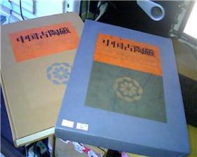 日文原版:中国古陶磁(东京国立博物馆)