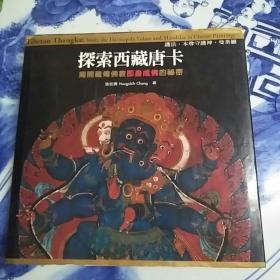 探索西藏唐卡, 精装,品佳
