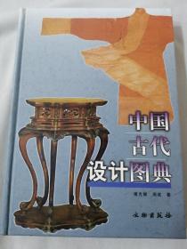 中国古代设计图典