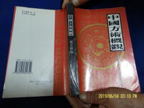 中国方术概观----释论八字推命术   (八字命理研究) 1995年1版1印1万册