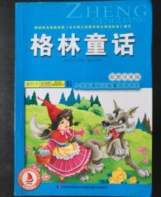 格林童话(彩图注音版)/小学新课标正能量阅读书系