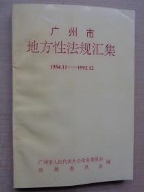 广州市地方性法规汇集1984-1992