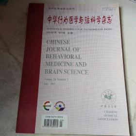 中华行为医学与脑科学杂志 2017年7月 第26卷 第7期 ISSN1674-6554二0一七年七月 第二十六卷 第七期  9771674655179