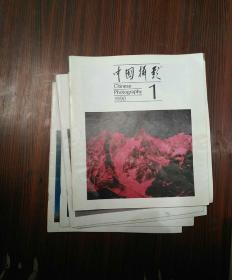 中国摄影1990(1-6整年双月刊)