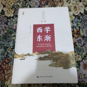 西学东渐/中国近现代科技转型的历史轨迹与哲学反思·第一卷