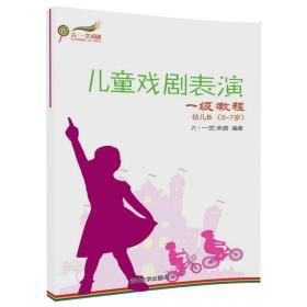 儿童戏剧表演 一级教程 幼儿B (5~7岁) 正版 六一艺术团  9787302495734