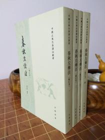 春秋左传注  修订本  第三版  全4册