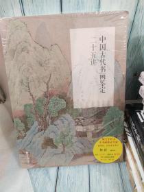 中国古代书画鉴定二十五讲