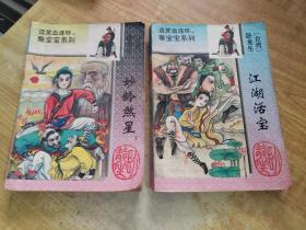 逗笑血连环(3):妙龄煞星·江湖火爆(上下)