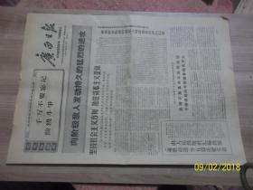 广西日报 1968年5月14日