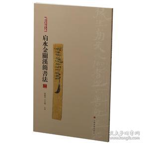 简帛书法大系·肩水金关汉简书法(二)