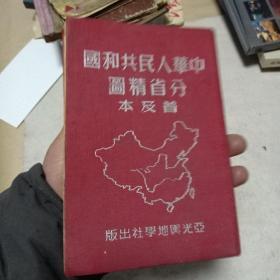 中华人民共和国分省精图普及本 <<布面精装>>