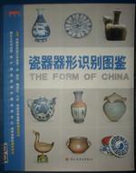 瓷器器形识别图鉴