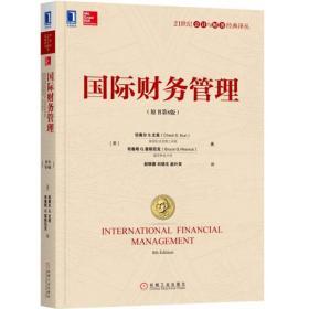 国际财务管理(原书第8版) 切奥尔 S.尤恩(Cheol S. Eun) 布鲁斯 G.雷斯尼克( 机械工业出版社