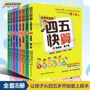 四五快算全套8册名师导读版 3-6岁学前班儿童阶梯式数学游戏数学启蒙书 学画线 数个数 早教书  9787535789532