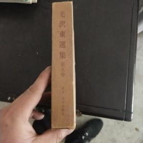 毛泽东选集 第五卷 日文