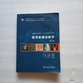 医学影像诊断学 第3版(无光盘)