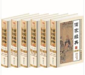 正版   儒家经典(全6册)   儒家经典(全6册)   儒家经典(全6册)   90307H