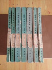 中国科学技术史(第一、三、四、五卷 7本合售)(1版1印)